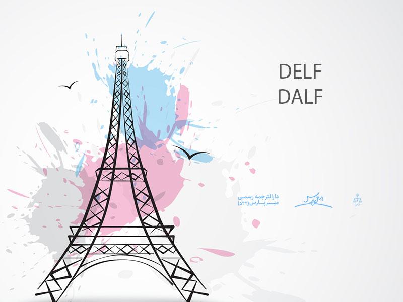 DELF - راهنمای جامع آزمون DELF