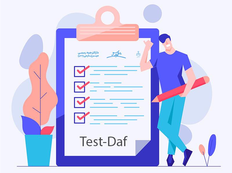 Test-DaF چیست؟ راهنمای جامع آزمون Test-DaF
