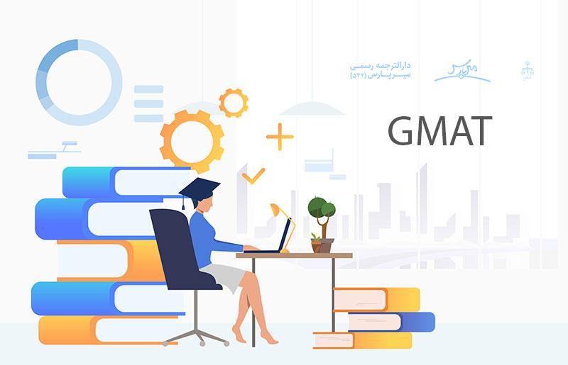 GMAT چیست؟ راهنمای جامع آزمون GMAT