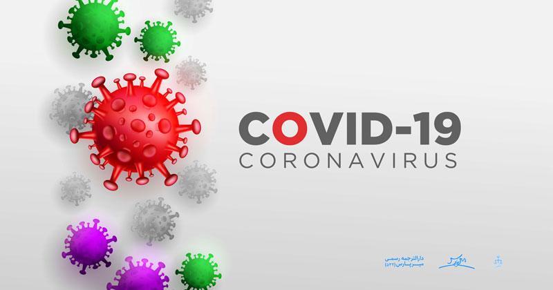 پیشرفتها و چالشهای اخیر در ساخت دارو برای درمان کروناویروس کووید-19 (SARS-CoV-2) – اطلاعات جدید درمورد وضع موجود