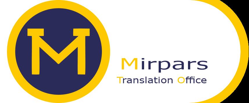دارالترجمه رسمی اینترنتی - دارالترجمه میرپارس